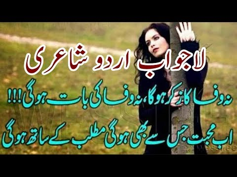 Best Urdu Poetry Pic Urdu Shayari Sad Love Romantic Collection