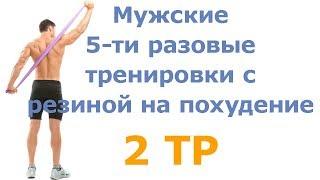 Мужские 5-ти разовые тренировки с резиной на похудение (2 тр)