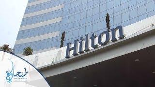 """افتتاح ثاني وحدة فندقية لمجموعة """"هيلتون"""" بطنجة"""