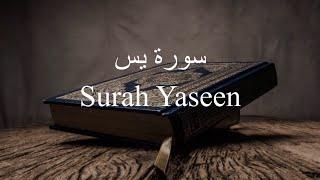 Quran Recitation : Surah Yaseen   English and Tamil translation   Mishary Alafasy