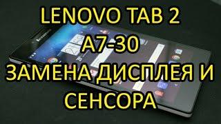 Фаблет Lenovo Tab 2 A7-30 HC Замена Дисплея и Сенсора