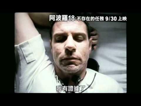 【阿波羅18:不存在的任務Apollo18】臺灣版預告 - YouTube