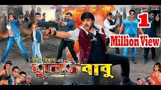Super Hit Bangla Action Movie