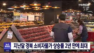 지난달 경북 소비자 물가 상승률 최대폭/ 안동MBC