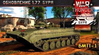War Thunder │ БМП-1, тест-драйв продолжается