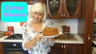 Любимый пирог Манник. Два варианта.Вкусно и просто!