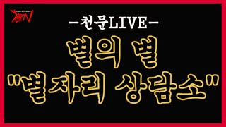 """[천문TV] 무엇이든 물어봅시다~^^ """"별의 …"""