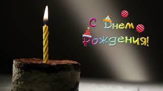 С Днем Рождения поздравляем #2: футаж для видеомонтажа и поздравлений