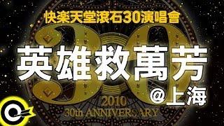 【快樂天堂 滾石30】英雄救萬芳