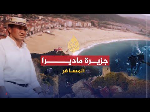 برنامج -المسافر--البرتغال.. الحلقة الثالثة  - نشر قبل 33 دقيقة