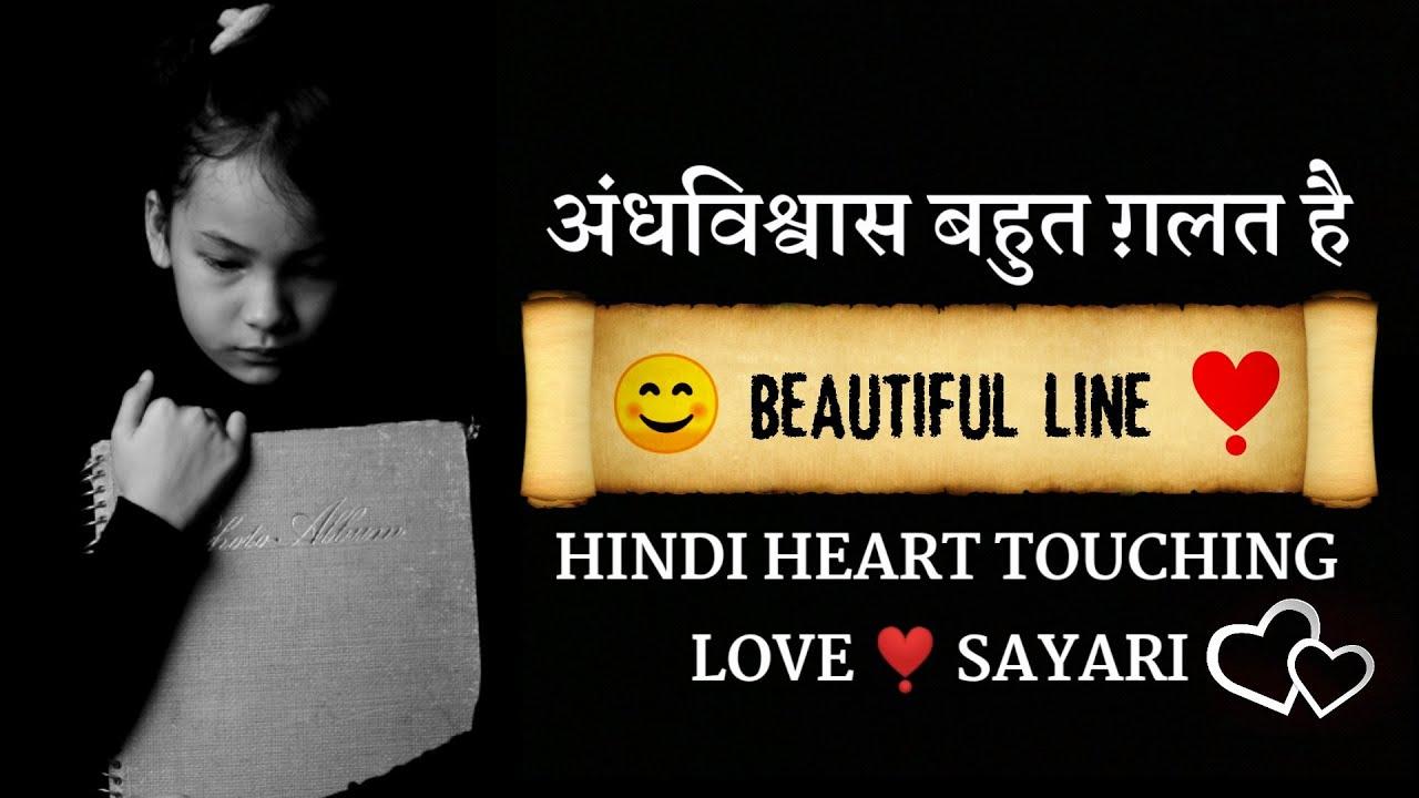अंधविश्वास बहुत गलत हैं   Beautiful Line ❣️ Hindi Heart Touching Love Sayari   inspiring Sayari