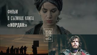 Фильм о съемках клипа