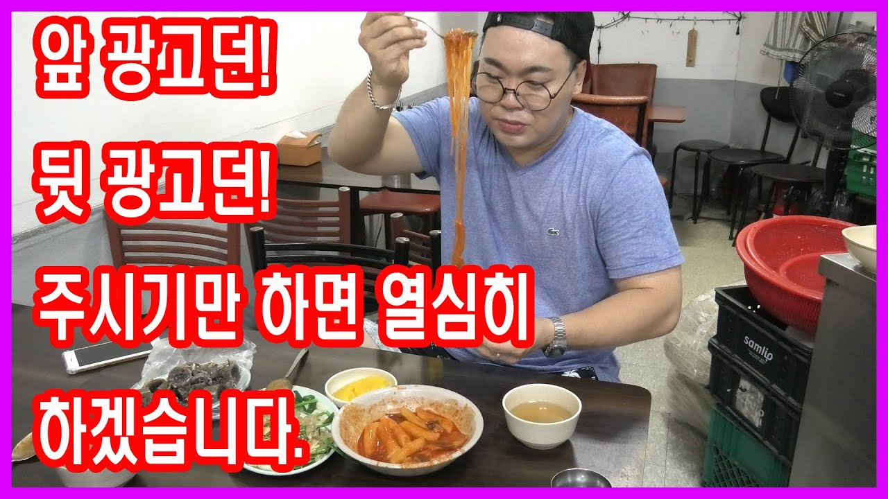 [떡볶이] 2000원짜리 잡채를 3명이서?!?! 가성비 끝판왕 노룬산분식 잡채떡볶이!!