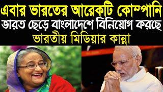 ভারতে ব্যাবসা গুটিয়ে বাংলাদেশে বিনিয়োগ করছে ভারতীয় কোম্পানি । Indian media on Bangladesh । BD Tube