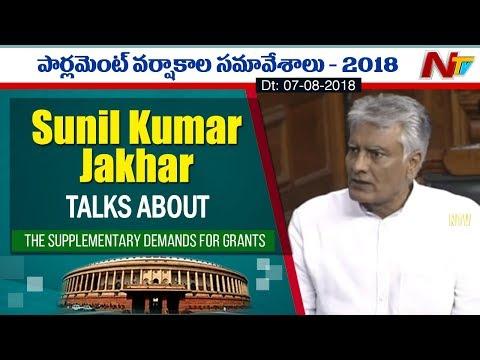 Sunil Kumar Jakhar Speech On The Supplementary Demands for Grants    Parliament Session   NTV