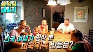 [Eng]한국 여행기 영상을 본 미국 가족 반응은?  American family reacts to the Korea trip series  
