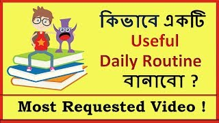 How To Make Daily Routine I Time Table For Students I Create Passion in Study in Bengali