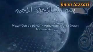 Курон сура {Ар-рохман} Uzbekcha tarjimada chiroyli qiroat bilan !