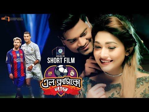 El Classico Love | Short Film | Peya Bipasha | Evan Sair | Sanjoy Somadder | Short Film 2018