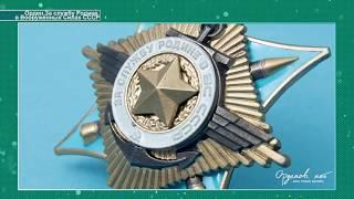 Орден «За службу Родине в Вооружённых Силах СССР» I степени