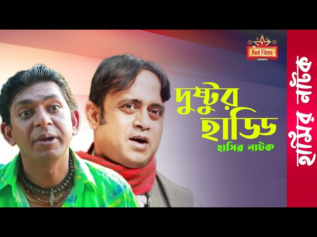 Dustur Haddi | দুষ্টুর হাড্ডি | চরম হাসির নাটক। Chanchal Chowdhury | Akhomo Hasan |  Comedy Natok