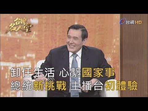 台灣名人堂 2019-01-27 前總統 馬英九