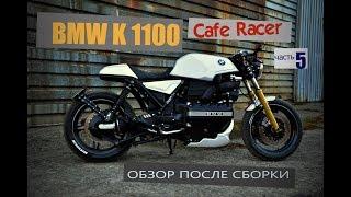 BMW K1100 Cafe racer. Обзор после сборки, 5 часть.