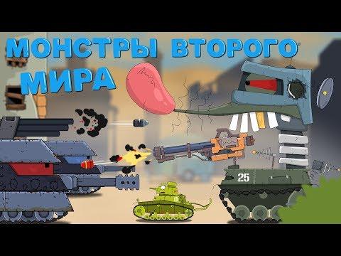 Монстры второго мира - Мультики про танки