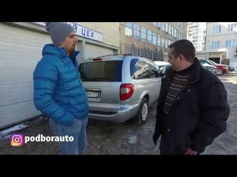 На сайте авто. Ру вы можете купить б/у крайслер вояджер в москве. У нас много предложений именно для вас. Продажа chrysler voyager б/у на авто. Ру.