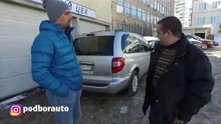 КРАЙСЛЕР ГРАНД ВОЯДЖЕР | Продаю живой Chrysler Grand Voyager