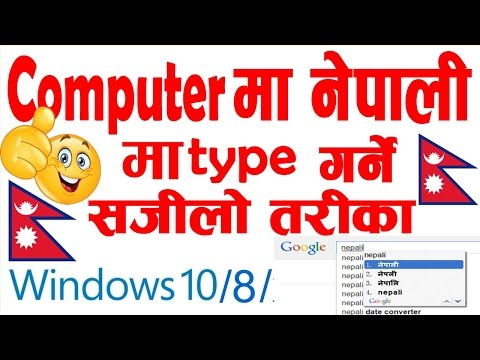 How to type Nepali in laptop नेपाली मा type गर्ने सजिलो तरिका