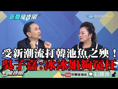 【精彩】受新潮流打韓池魚之殃! 吳子嘉:冰冰姐夠冤枉!