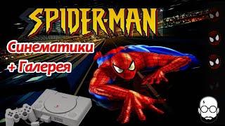 Все синематики и галерея     Spider-Man 2000