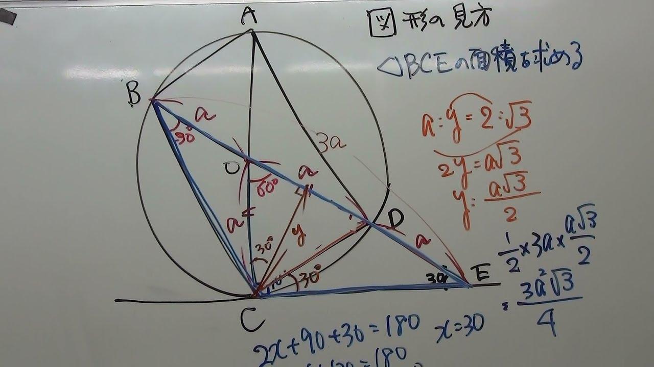 高校受験に役立つ平面図形問題の切り口これが解ければ次は過去問