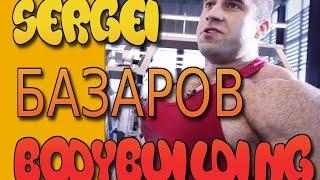 Бодибилдинг Сергей Базаров