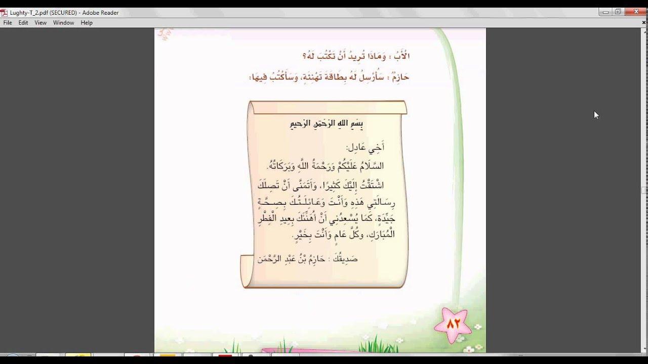 تهنئة صف ثاني ابتدائي درس بطاقة تهنئة Bitaqa Blog