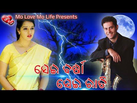Sei Barsha Sei Rati I Romantic Odia Story | Hrudananda Sahoo | Nibedita | Mo Love Mo Life