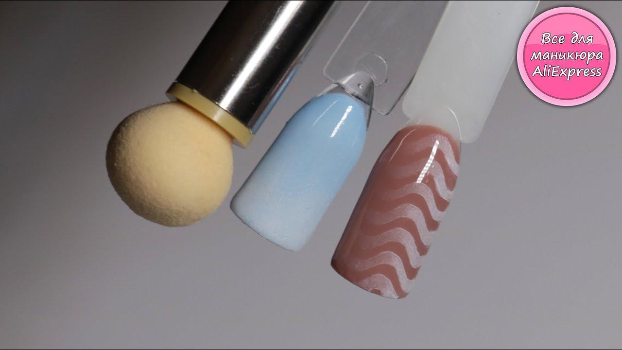 Дизайн ногтей аэропуффинг