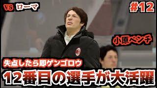【FIFA20】小原選手兼監督がミランを救う #12【ゲンゴロウのおかげ】