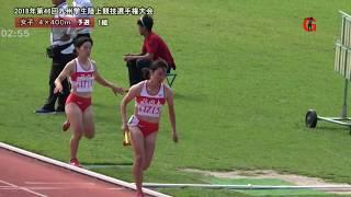 第46回九州学生陸上競技選手権大会 女子 4×400m 日本学生記録(UR) ...