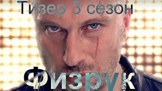 Физрук 3 Сезон (Тизер)