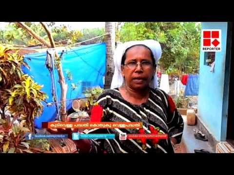 Allegation against Jalanidhi project in Kollam