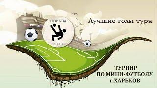Лучшие голы 3 тура 4 турнир BEST LIGA по мини футболу