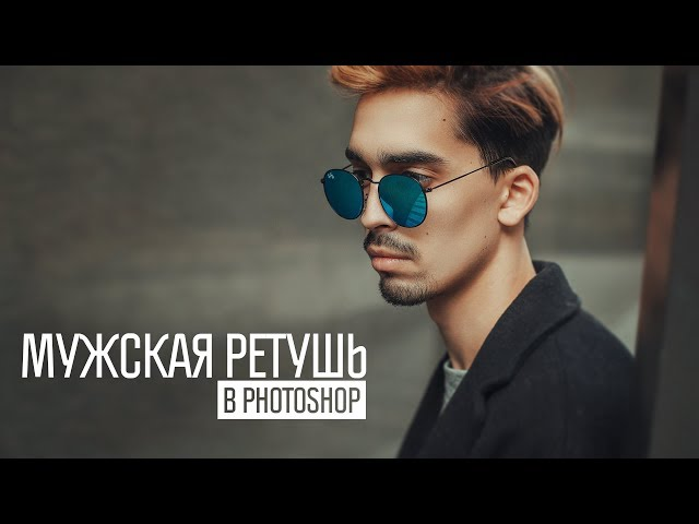 Мужская ретушь в Photoshop