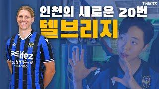 ⚫호주 김민재? 인천의…