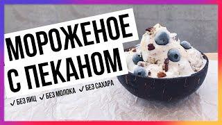 Мороженое без яиц, молока и сахара (веганское, низкоуглеводное) / Быстрый lchf-рецепт