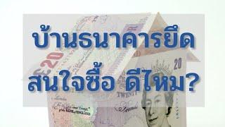 ทรัพย์สินธนาคารที่รอการขาย NPA คืออะไร น่าสนใจลงทุนไหม??
