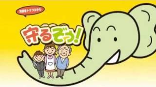 消費者トラブルから香川県民100万人を守るぞぅ!「在宅主婦を守るぞぅ篇」