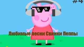 Любимые песни Свинки Пеппы #4
