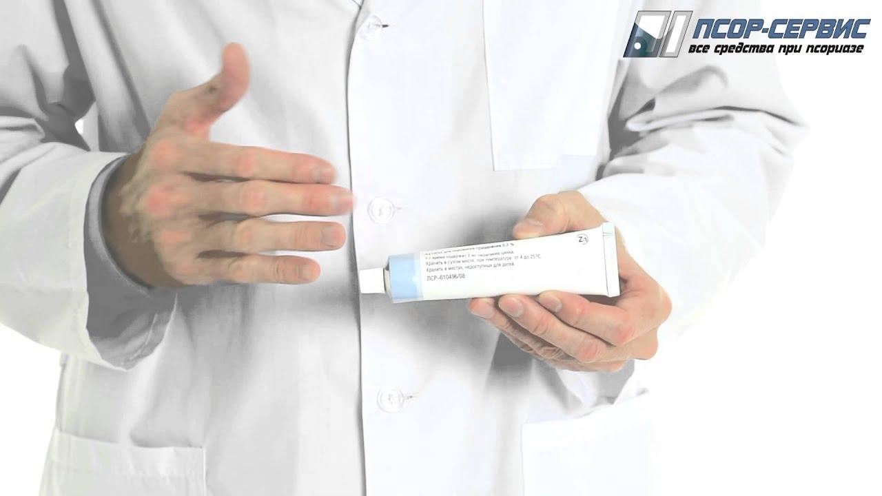 ЦИНОКАП при псориазе правила применения отзывы о креме и спрее